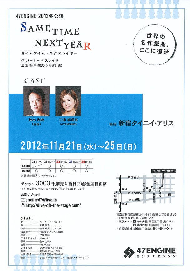 47ENGINE 2012冬公演 「Same Time Next Year」