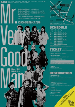 劇団IQ5000 「Mr.VeryGoodMan」