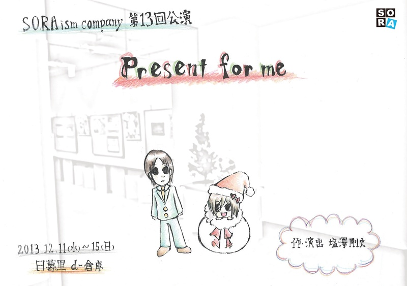 SORAism company 第13回公演 「Present for me」
