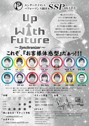 劇団SSP 「Up With Future 〜Synchronizer〜」